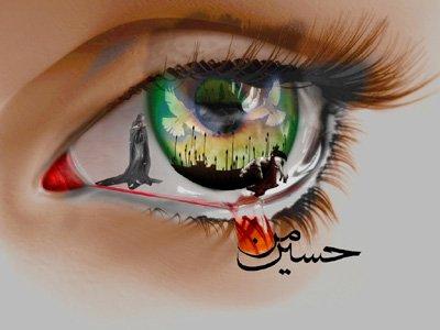 گریه بر امام حسین